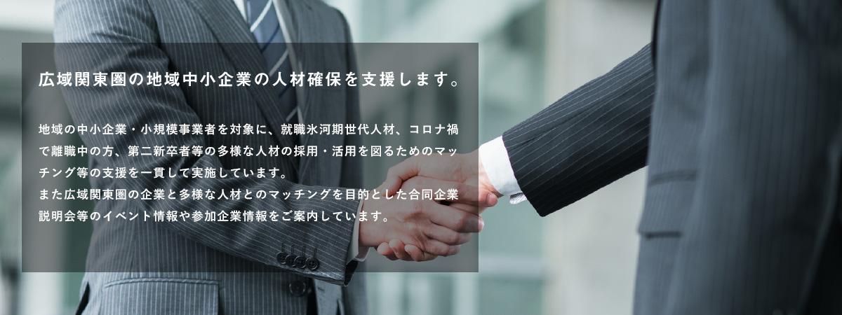 国・自治体が認めた「特選企業」で働く